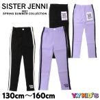 SISTER JENNI シスタージェニー パンツ レギンス 2021 春物 サイズ(130cm/140cm/150cm/160cm) ダブルラインレギンス メール便可