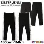 SISTER JENNI シスタージェニー パンツ レギンス 2021 春物 サイズ(130cm/140cm/150cm/160cm) サイドラインレギンス メール便可