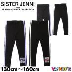 SISTER JENNI シスタージェニー パンツ レギンス 2021 春物 サイズ(130cm/140cm/150cm/160cm) ロゴラインレギンス メール便可