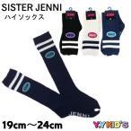 SISTER JENNI シスタージェニー 靴下 ソックス 2020 秋冬物 サイズ(19~21cm/22~24cm) ダブルラインハイソックス メール便可