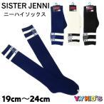SISTER JENNI シスタージェニー 靴下 ソックス 2021 春物 サイズ(19~21cm/22~24cm) ラインロゴニーハイソックス メール便可