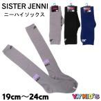 SISTER JENNI シスタージェニー 靴下 ソックス 2021 春物 サイズ(19~21cm/22~24cm) バックロゴニーハイソックス メール便可