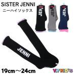 SISTER JENNI シスタージェニー 靴下 ソックス 2021 春物 サイズ(19~21cm/22~24cm) フリルニーハイソックス メール便可