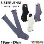 SISTER JENNI シスタージェニー 靴下 ソックス 2021 秋冬物 (19~21cm/22~24cm) メローケーブルニーハイソックス メール便可