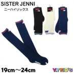 SISTER JENNI シスタージェニー 靴下 ソックス 2021 秋冬物 (19~21cm/22~24cm) デザインロゴニーハイソックス メール便可
