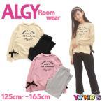 アルジー ALGY 子供服 長袖 ルームウェア 2020 秋冬物 小学生 女児 女の子 ガールズ ガーリールームウェアセット