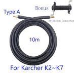 高圧洗浄機 水洗浄ホース 延長ホース 10 メートル ケルヒャー kシリーズ対応 社外品