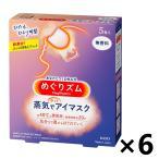 数量限定【6個セット】めぐりズム 蒸気でホットアイマスク 無香料 5枚 6箱セット  花王