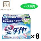 【送料無料(※一部地域を除く)】消臭ブルーダイヤ 900g×8 ライオン 洗濯用洗剤 粉末