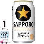 サッポロ ビール 黒ラベル 350ml 24缶 1ケース (24本) 送料無料