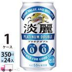 キリン 淡麗 プラチナダブル 350ml ×24缶入 1ケース (24本) 送料無料