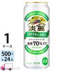 キリン 淡麗 グリーンラベル 500ml ×24缶入 1ケース (24本) 送料無料
