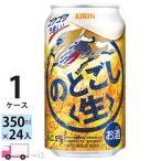 キリン のどごし生 350ml 24缶入 1ケース (24本) 送料無料