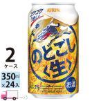 限定特価 キリン のどごし生 350ml 24缶入 2ケース (48本) 送料無料