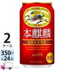 限定特価 キリン 本麒麟 350ml 24缶入 2ケース (48本) 送料無料