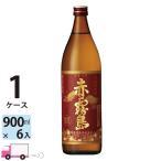 赤霧島 芋焼酎 25度 900ml瓶 6本入 1ケース(6本) 送料無料