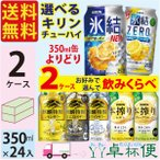 チューハイ キリン 氷結 本搾り よりどり 選べる 350ml缶×2ケース(48本) 送料無料