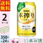 チューハイ キリン 本搾りチューハイ レモン 350ml缶×2ケース(48本) 送料無料