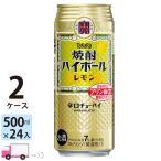 チューハイ 宝 TaKaRa タカラ 焼酎ハイボール レモン 500ml缶×2ケース(48本) 送料無料