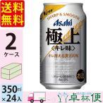 限定特価 アサヒ 極上 キレ味 350ml 24缶入 2ケース (48本) 送料無料