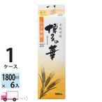 送料無料 博多の華 麦焼酎25度 1.8L  (1800ml) パック 6本入 1ケース(6本)