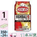 アサヒ ウィルキンソン ハイボール 350ml 24缶入 1ケース (24本)