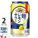 送料無料 キリン 麹レモンサワー 350ml缶×2ケース(48本入り)