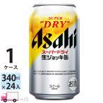 送料無料 アサヒ ビール スーパードライ 生ジョッキ缶 340ml 24缶入 1ケース (24本)
