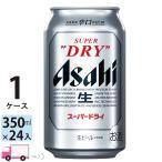 アサヒ ビール スーパードライ 350ml 24缶 1ケース (24本) 送料無料
