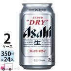 ショッピングアサヒスーパードライ 送料無料 アサヒビール スーパードライ 350ml 24缶入 2ケース (48本)