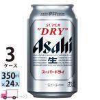 ショッピングアサヒスーパードライ 送料無料 アサヒビール スーパードライ 350ml 24缶入 3ケース (72本)