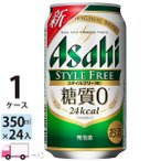 アサヒ スタイルフリー 350ml ×24缶入 1ケース (24本) 送料無料