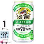 キリン 淡麗 グリーンラベル 350ml ×24缶入 1ケース (24本) 送料無料