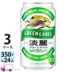 キリン 淡麗 グリーンラベル 350ml ×24缶入 3ケース (72本) 送料無料