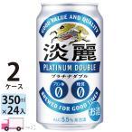 キリン 淡麗 プラチナダブル 350ml ×24缶入 2ケース (48本) 送料無料