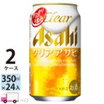 アサヒ クリアアサヒ 350ml 24缶入 2ケース (48本) 送料無料