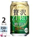 アサヒ クリアアサヒ 贅沢ゼロ 350ml 24缶入 2ケース (48本) 送料無料