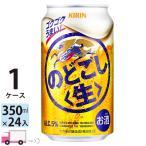 送料無料 キリン のどごし生 350ml 24缶入 1ケース (24本)