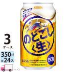 送料無料 キリン のどごし生 350ml 24缶入 3ケース (72本)