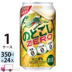 キリン のどごし ZERO 350ml 24缶入 1ケース (24本)