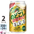送料無料 キリン のどごし ZERO 350ml 24缶入 2ケース (48本)