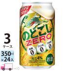 送料無料 キリン のどごし ZERO 350ml 24缶入 3ケース (72本)