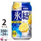 送料無料 缶チューハイ キリン 氷結 シチリア産レモン