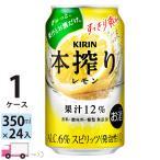 ショッピング本 送料無料 缶チューハイ キリン 本搾りチューハイ レモン 350ml缶×1ケース(24本入り)