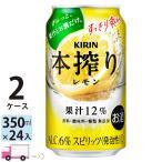 ショッピング本 送料無料 缶チューハイ キリン 本搾りチューハイ レモン 350ml缶×2ケース(48本入り)