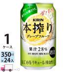 チューハイ キリン 本搾りチューハイ グレープフルーツ 350ml缶×1ケース(24本) 送料無料