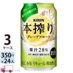 ショッピング本 送料無料 缶チューハイ キリン 本搾りチューハイ グレープフルーツ 350ml缶×3ケース(72本入り)