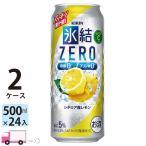 チューハイ 氷結 サワー キリンZERO シチリア産レモン