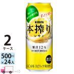 ショッピング本 送料無料 缶チューハイ キリン 本搾りチューハイ レモン 500ml缶×2ケース(48本入り)