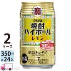 チューハイ 宝 TaKaRa タカラ 焼酎ハイボール レモン 350ml缶×2ケース(48本) 送料無料